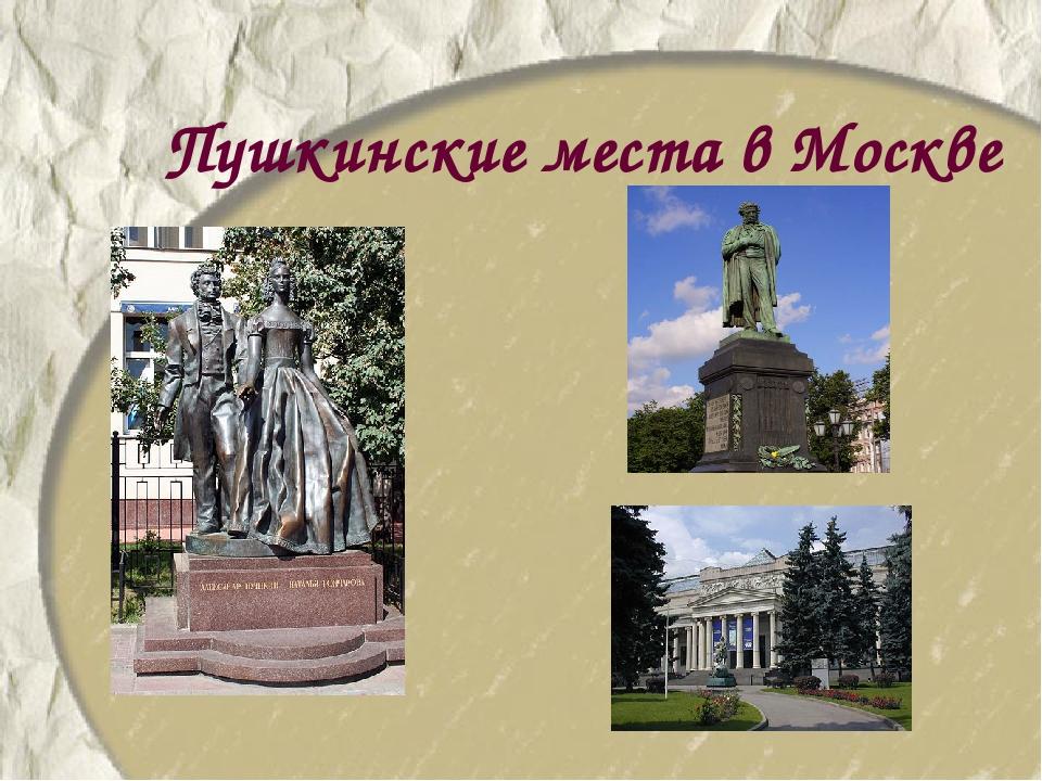 Пушкинские места в Москве