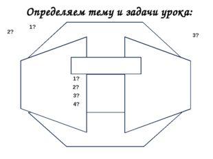 Определяем тему и задачи урока: 3? 1? 2? 3? 2? 1? 4? Скелет. Строение и соста