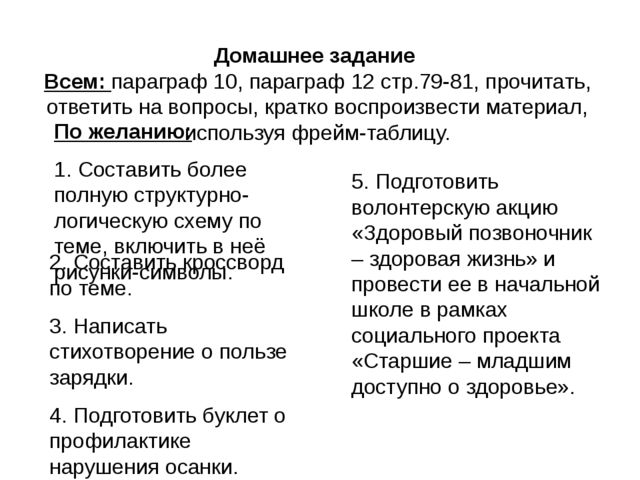 Домашнее задание Всем: параграф 10, параграф 12 стр.79-81, прочитать, ответит...