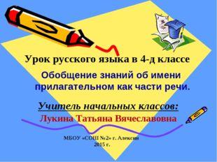 Урок русского языка в 4-д классе МБОУ «СОШ №2» г. Алексин 2015 г. Учитель нач