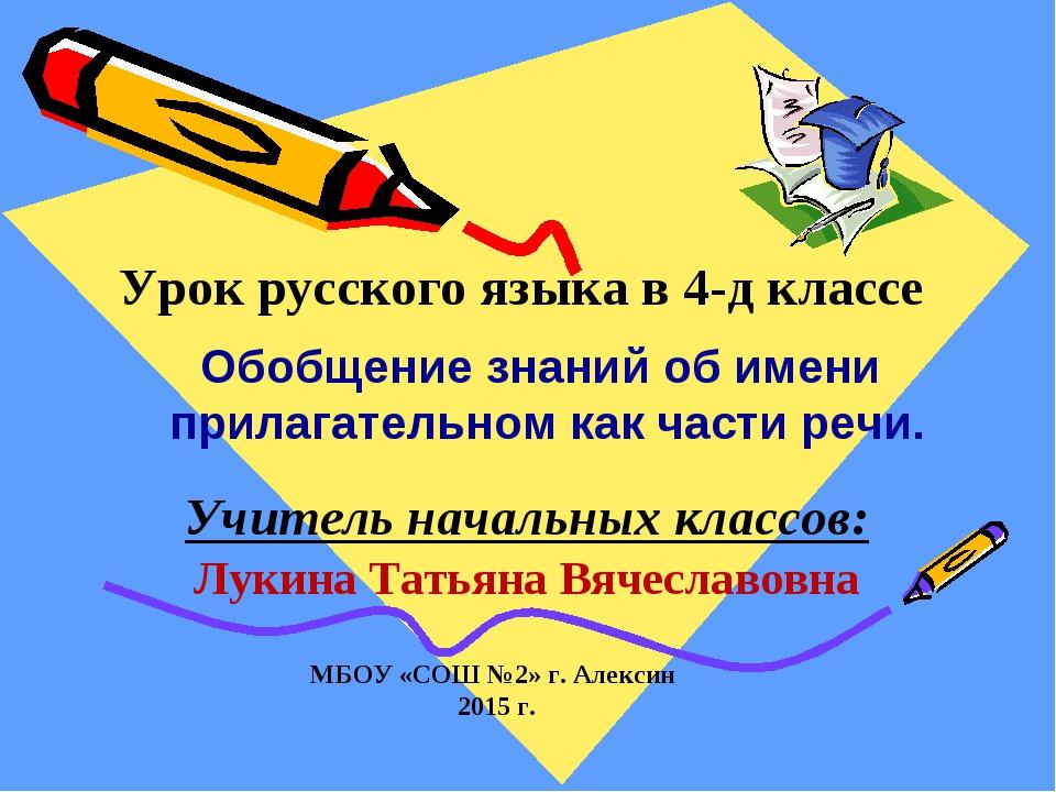 Урок русского языка в 4-д классе МБОУ «СОШ №2» г. Алексин 2015 г. Учитель нач...
