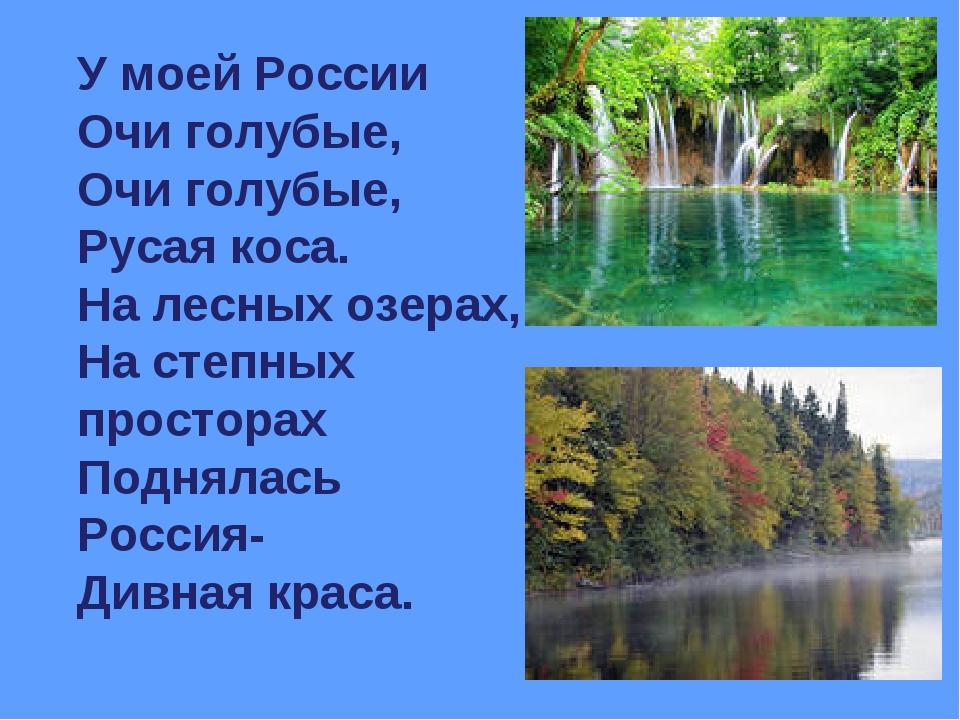 У моей России Очи голубые, Очи голубые, Русая коса. На лесных озерах, На степ...