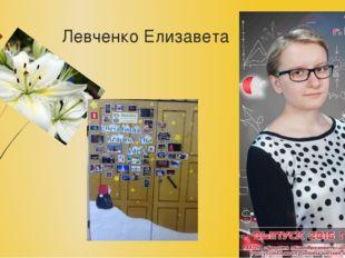 Левченко Елизавета