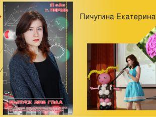 Пичугина Екатерина