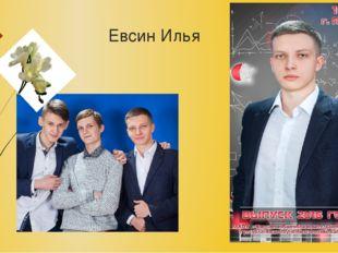 Евсин Илья