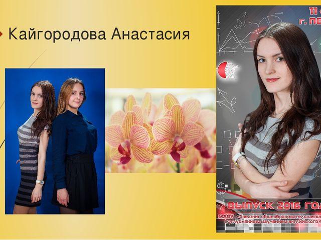 Кайгородова Анастасия