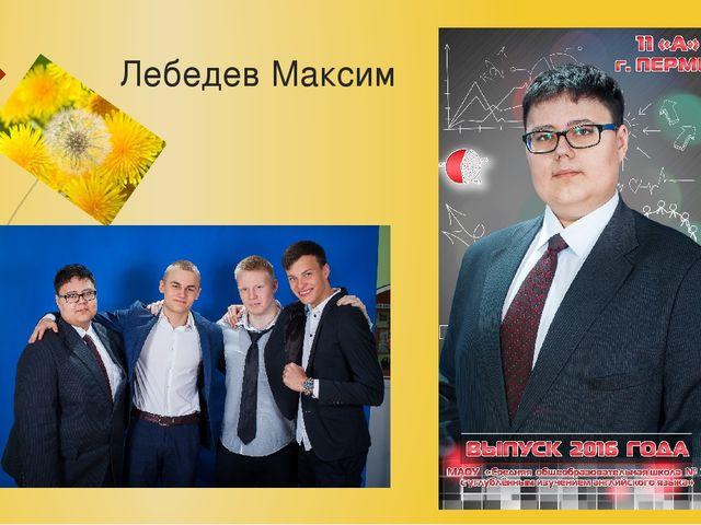 Лебедев Максим