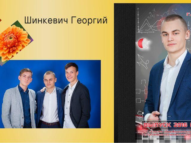 Шинкевич Георгий