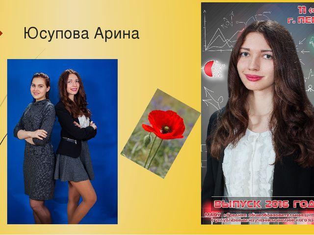 Юсупова Арина