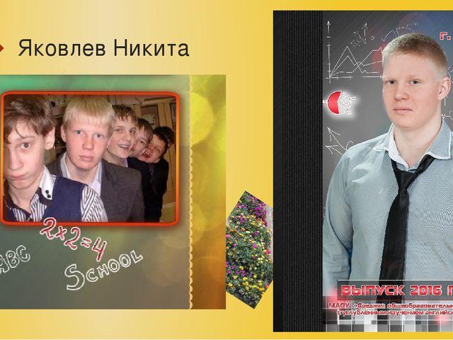 Яковлев Никита