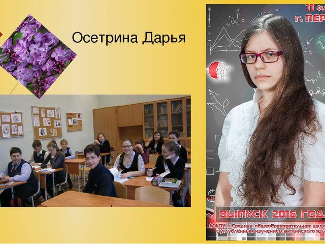 Осетрина Дарья