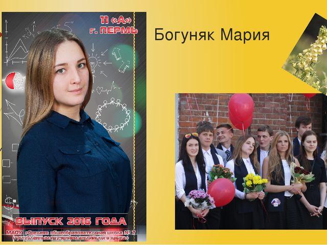 Богуняк Мария Ромашка