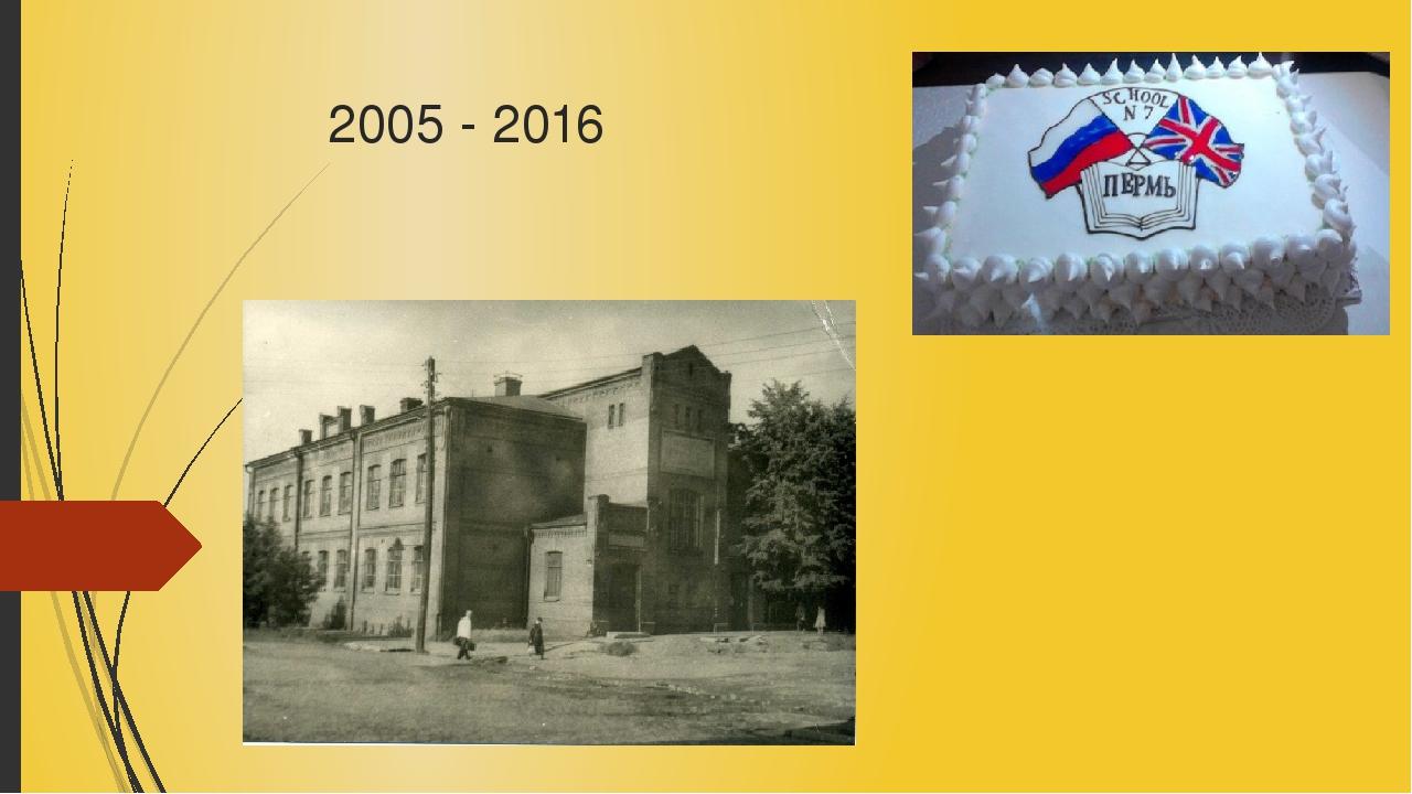 2005 - 2016
