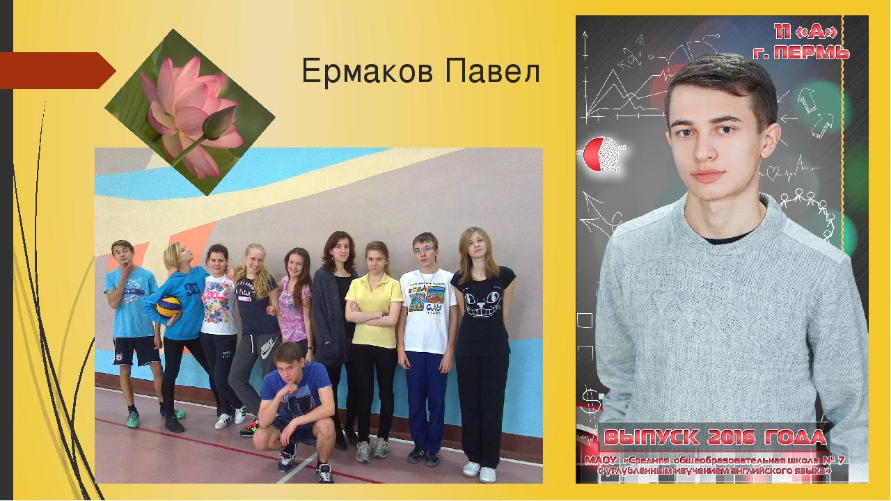 Ермаков Павел