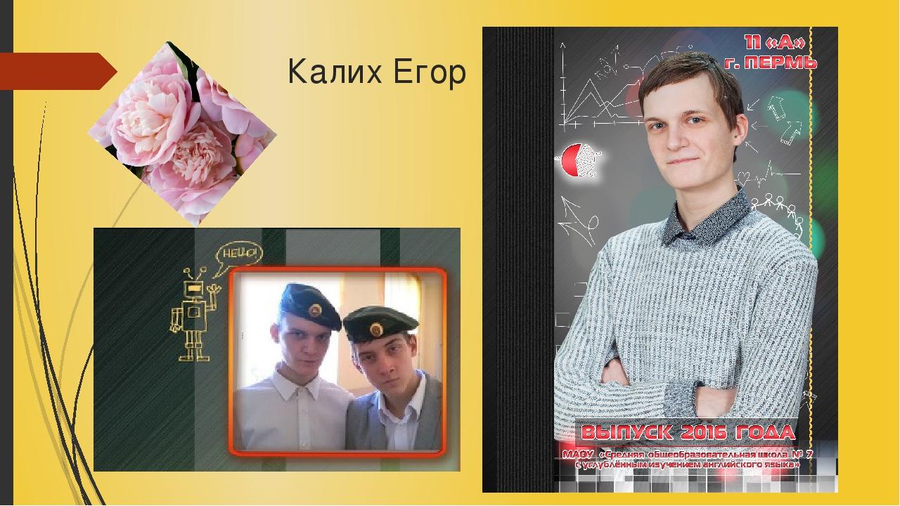 Калих Егор