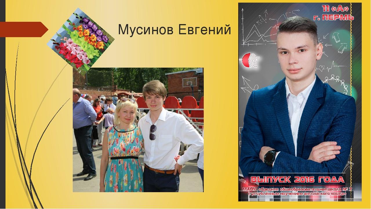 Мусинов Евгений