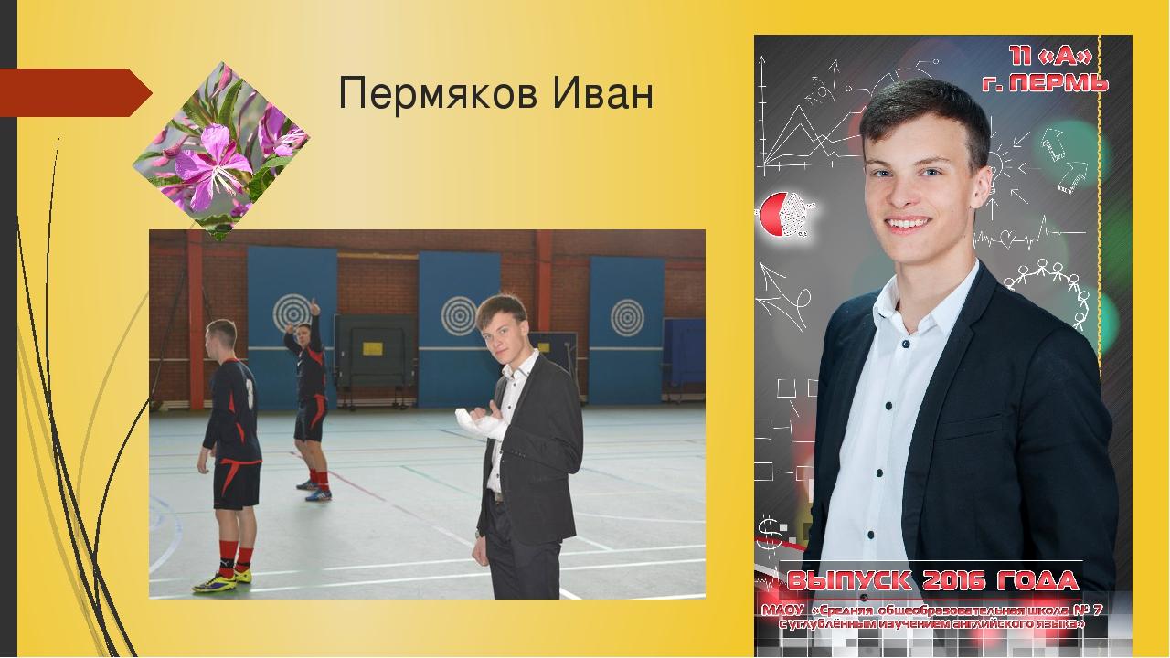 Пермяков Иван