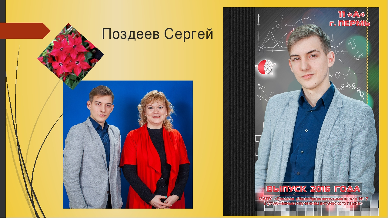 Поздеев Сергей