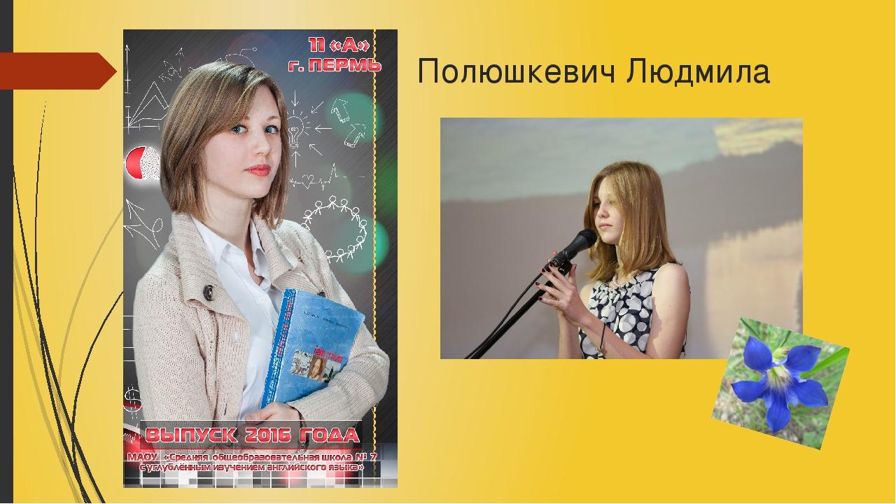Полюшкевич Людмила эделвейс