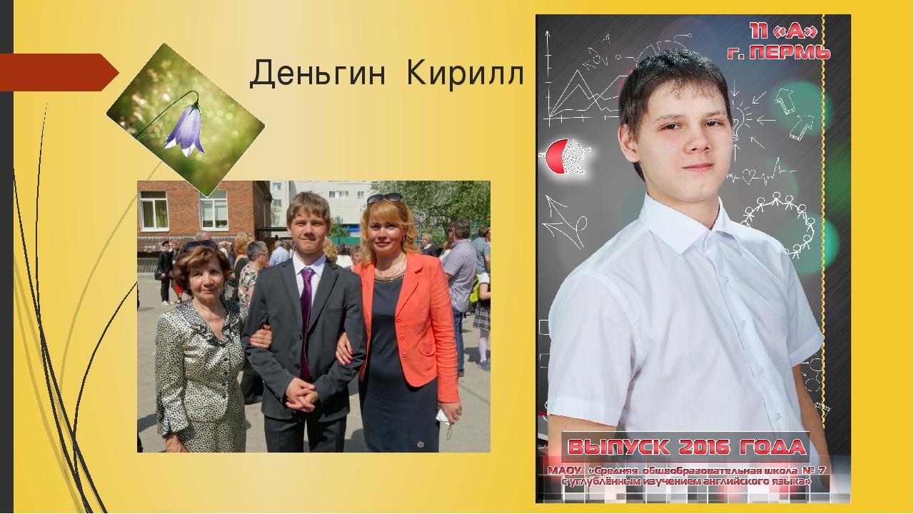 Деньгин Кирилл