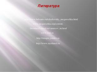 Литература http://www.belcanto.ru/tchaikovsky_snegurochka.html www.snegurochk