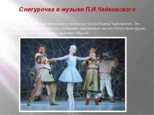 Снегурочка в музыке П.И.Чайковского «Снегурочка» — особый бриллиант в творчес