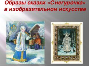Образы сказки «Снегурочка» в изобразительном искусстве
