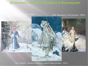 Живопись Рериха, Врубеля и Васнецова М.А. Врубель «Снегурочка» 1898 г. В.М. В