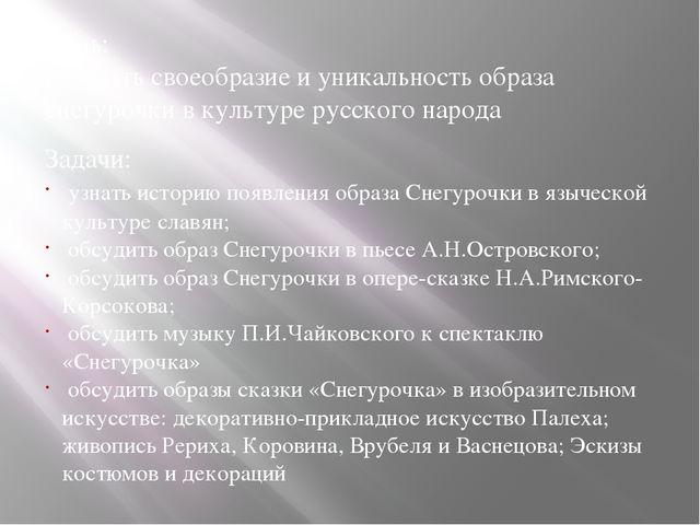 Цель: показать своеобразие и уникальность образа снегурочки в культуре русско...