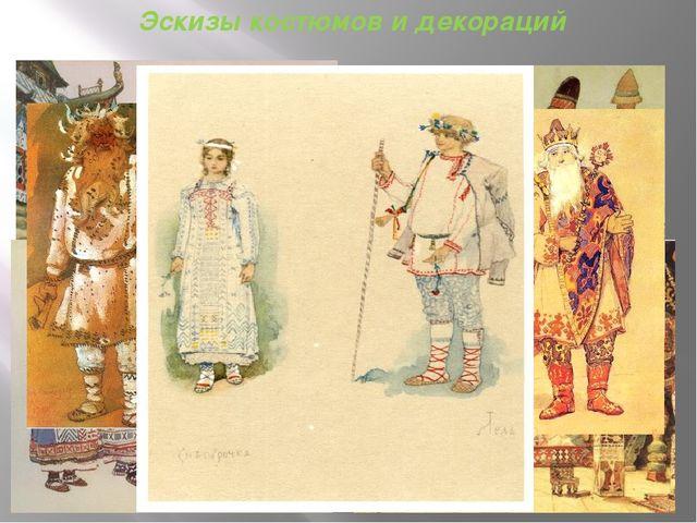 Эскизы костюмов и декораций