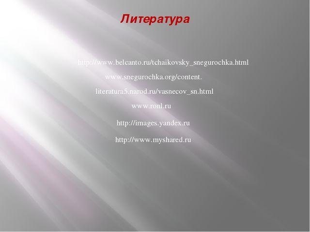 Литература http://www.belcanto.ru/tchaikovsky_snegurochka.html www.snegurochk...