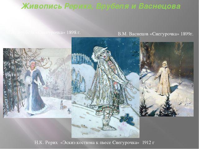 Живопись Рериха, Врубеля и Васнецова М.А. Врубель «Снегурочка» 1898 г. В.М. В...