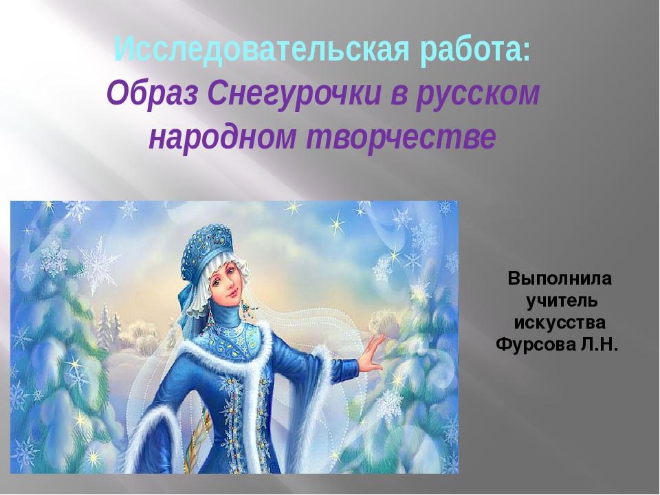 Исследовательская работа: Образ Снегурочки в русском народном творчестве Выпо...