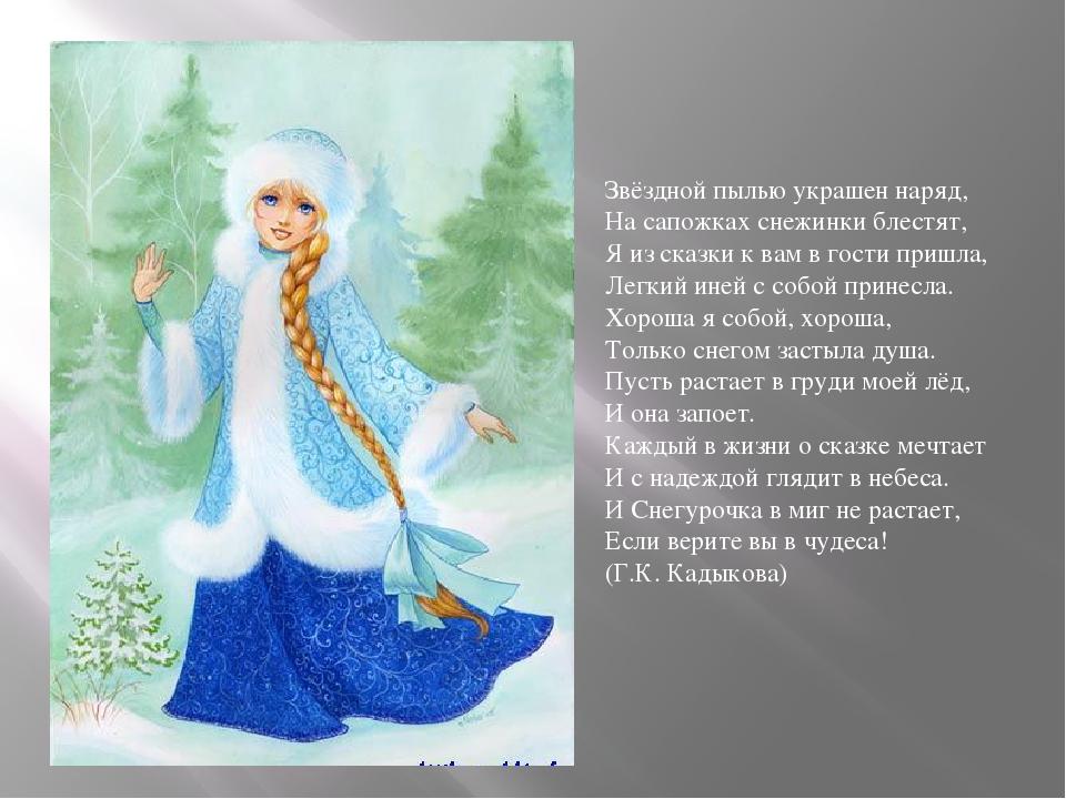 Звёздной пылью украшен наряд, На сапожках снежинки блестят, Я из сказки к вам...