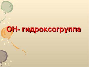 OH- гидроксогруппа
