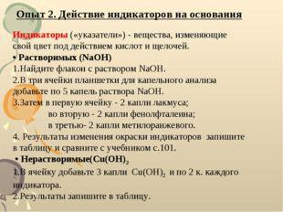 Опыт 2. Действие индикаторов на основания Индикаторы («указатели») - вещества