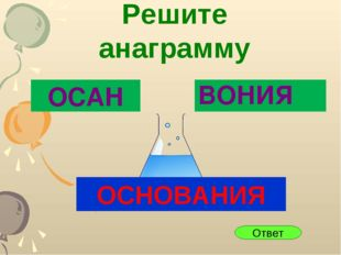 ОСАН ВОНИЯ Ответ ОСНОВАНИЯ Решите анаграмму