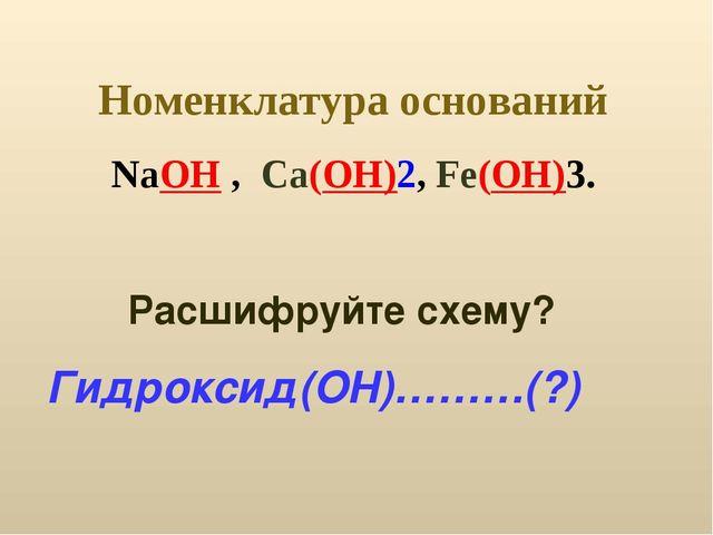 Номенклатура оснований NaOH , Ca(OH)2, Fe(OH)3. Расшифруйте схему? Гидроксид(...