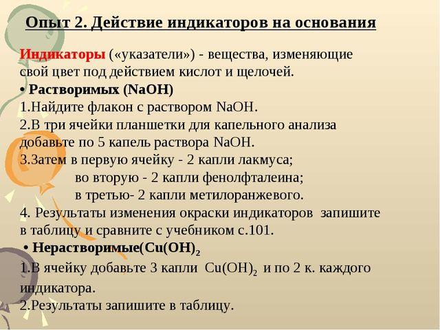 Опыт 2. Действие индикаторов на основания Индикаторы («указатели») - вещества...