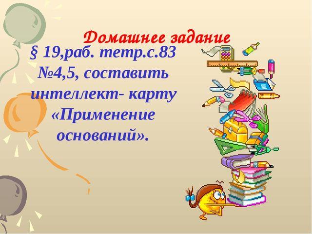 Домашнее задание § 19,раб. тетр.с.83 №4,5, составить интеллект- карту «Примен...