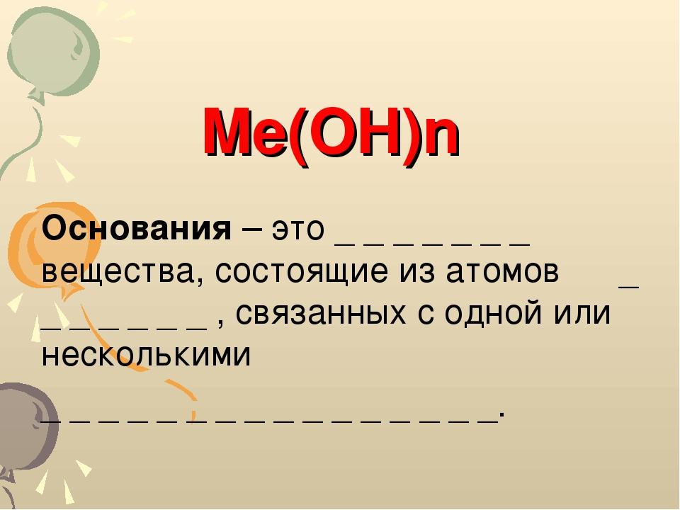 Основания – это _ _ _ _ _ _ _ вещества, состоящие из атомов _ _ _ _ _ _ _ , с...