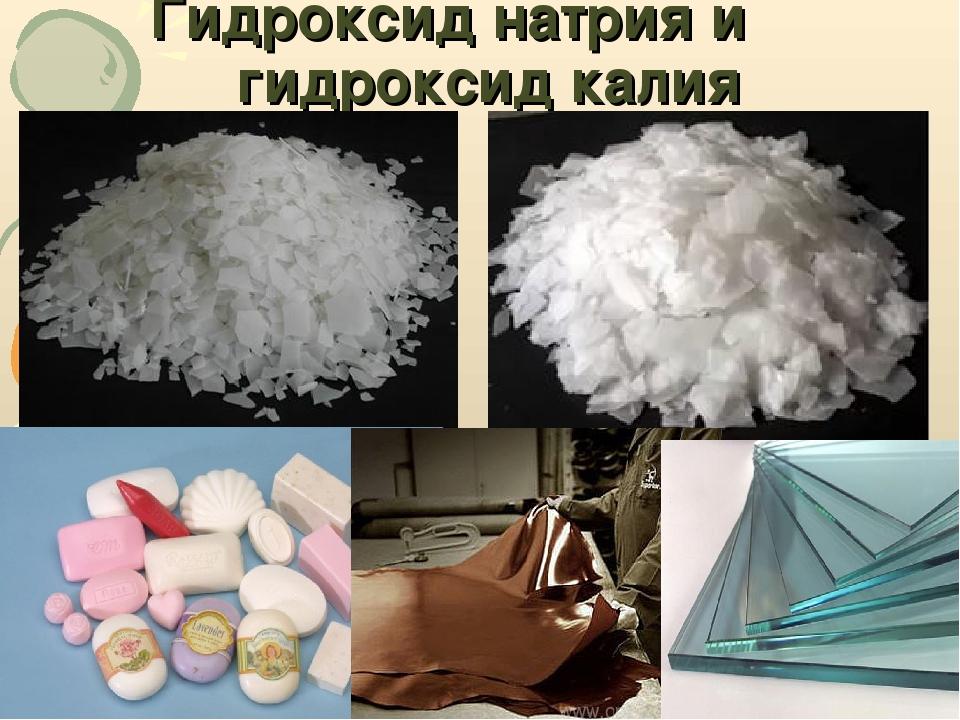 Гидроксид натрия и гидроксид калия
