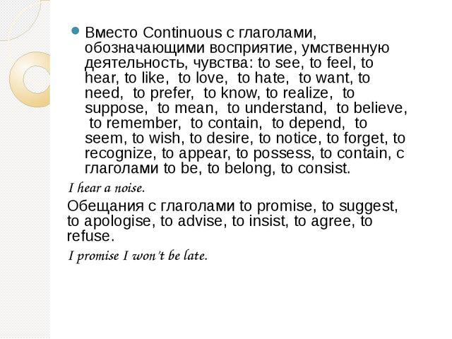 Вместо Continuous с глаголами, обозначающими восприятие, умственную деятельно...