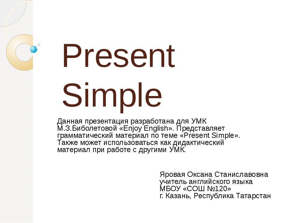 Present Simple Яровая Оксана Станиславовна учитель английского языка МБОУ «СО...