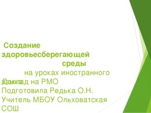 Создание здоровьесберегающей среды на уроках иностранного языка Доклад на РМ