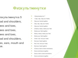 Физкультминутки Физкультминутка 5 Head and shoulders, Knees and toes, Knees a