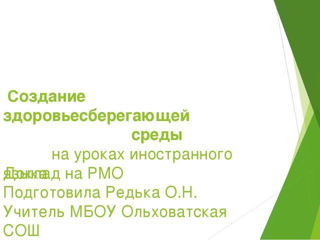 Создание здоровьесберегающей среды на уроках иностранного языка Доклад на РМ...