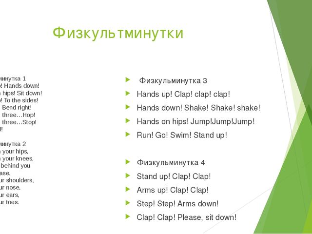Физкультминутки Физкульминутка 3 Hands up! Clap! clap! clap! Hands down! Shak...
