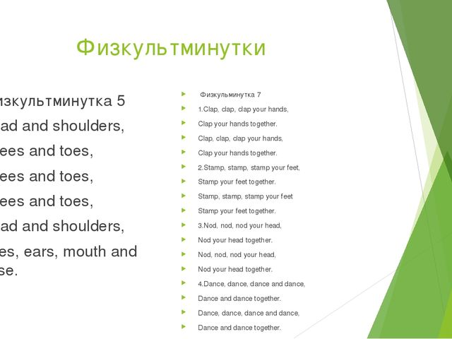 Физкультминутки Физкультминутка 5 Head and shoulders, Knees and toes, Knees a...