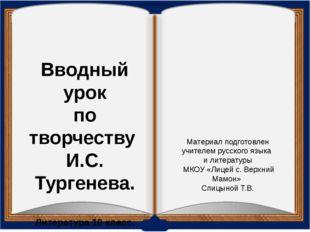 Вводный урок по творчеству И.С. Тургенева. Литература 10 класс. Материал под